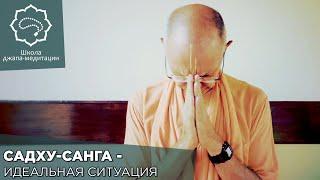 2019.01.06   Садху санга   идеальная ситуация Школа джапа медитации   Бхакти Вигьяна Госвами