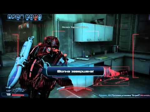 Войны в колонии (Mass Effect 3 мультиплеер)