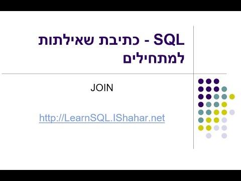 כתיבת שאילתות SQL בסיסיות - הרצאה #5 - שימוש ב- JOIN