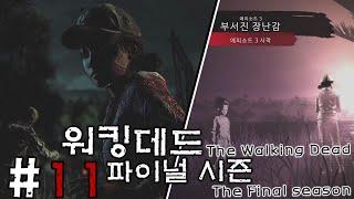 워킹데드 파이널 시즌 #11 - 부서진 장난감 EP3]…