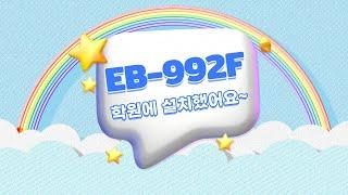 학원 프로젝터용 추천!! #엡손 #EB-992F 강남구…