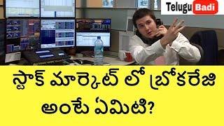 what is Brokerages   Best Online Stock Brokeragefor beginners in India. Stock market basics