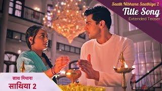 Saath Nibhana Saathiya 2 | Title Song - Extended Teaser | Hindi Serial Song