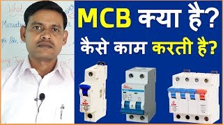 What is MCB? | MCB Kya Hai | MCB Working Concept in Hindi | MCB Types