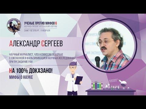 Мифы о науке. Александр Сергеев. Ученые против мифов 6-9