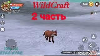 Грустная история лисенка Билли 2 часть WildCraft