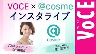 【VOCEインスタライブ】VOCE×@cosmeスペシャルインスタライブ!テーマは「おうち美容」
