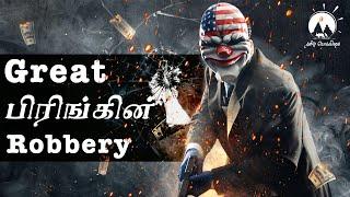 500 கிலோ கரன்சி நோட்டு மாயமானது எப்படி   Unbelievable Real History   Tamil Pokkisham