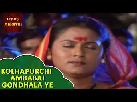 Kolhapurchi Ambabai Gondhala Ye - Full Video Song   Aai Shakti Devata   Devotional Song
