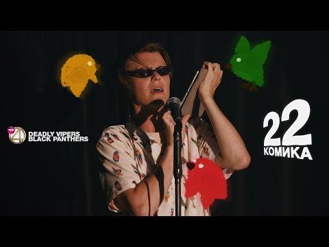 22 Комика. Выпуск №2. Кострецов, Босов, Орлов.
