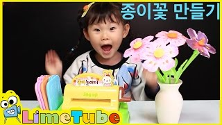 라임의 종이 놀이터 장난감 색종이 꽃 만들기❤︎Make a fun Vase 미술 놀이 LimeTube & Toys Play 라임튜브