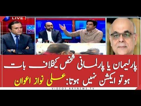 PTI leader Ali Nawaz defends Fawad Chaudhry