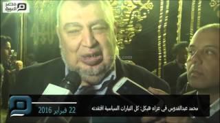 مصر العربية | محمد عبدالقدوس في عزاء هيكل: كل التيارات السياسية افتقدته
