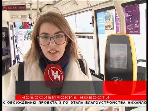 В новосибирском транспорте появились валидаторы — как они работают