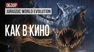 Обзор Jurassic World Evolution: чтобы делать счастливым