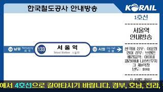 코레일 1호선 서울역 구형 안내방송(2002년)