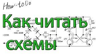 Как читать электрические схемы(Группа ВК - http://vk.com/how.todo Помощь проекту - http://how-todo.ru/donate/, 2015-04-15T23:00:43.000Z)