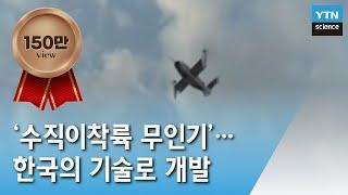 세계 첫 수직이착륙 무인기, 한국의 기술로 날다 / YTN 사이언스
