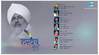 Sampuran Hardev Bani | Sant Nirankari Mission | Baba Hardev Singh Ji | Universal Brotherhood