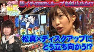 この動画はパチスロ必勝本2019年3月号付録DVDに収録されたものです!☜最...