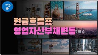 [회세밥 5분 회계] 현금흐름표 영업활동자산부채변동