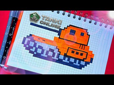 Как нарисовать танк из игры 🎮Танки Онлайн по клеточкам. Muaz Creative. Pixel art