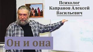 Он и она. Психолог Капранов А.В.