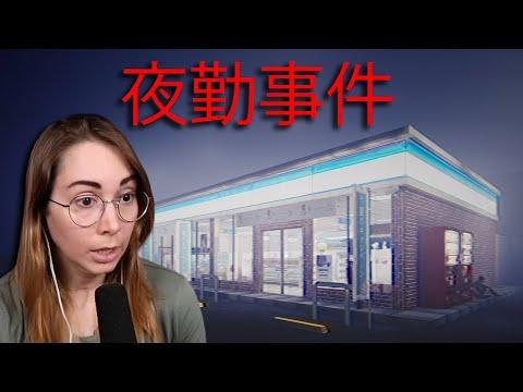 The Convenience Store | 夜勤事件 (All endings)
