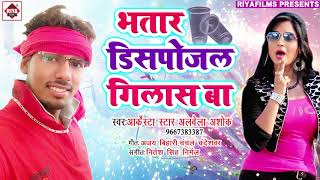 Alwela Ashok का सबसे हिट जबरदस्त धमाका सॉन्ग 2018 - Bhatar Dispojal Gilas Ba - New Super Hit Song