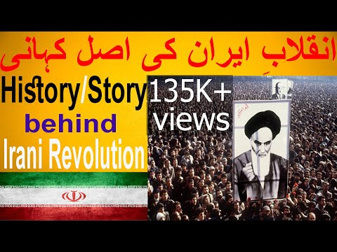 History and story behind Irani revolution urdu/hindi | انقلابِ ایران | Success kahani