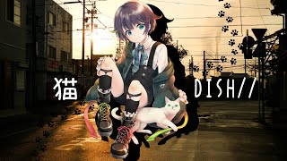 【歌ってみた】【DISH//猫】covered by 小山内翔太