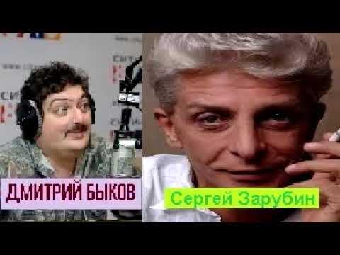 Дмитрий Быков / Сергей Зарубин (актер). Человек идет за катарсисом