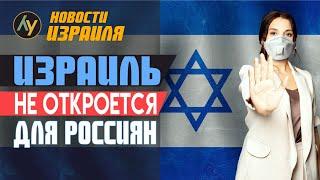 Главные новости Израиля ▪️ 21 Октября ▪️