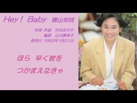 【HD】 横山知枝/Hey! Baby (1993年) フルコーラス歌詞付