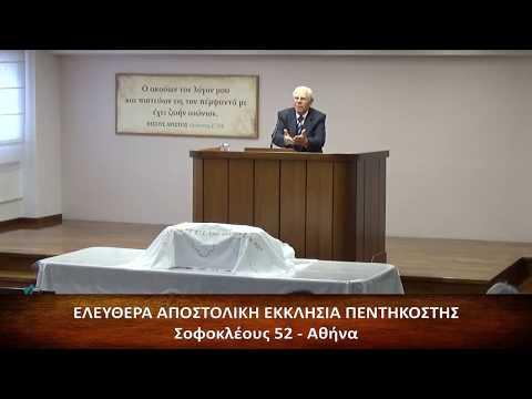 Κατά Ματθαίον Ευαγγέλιον κεφ. ς΄ (6) 25-34 // Νίκος Νικολακόπουλος