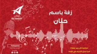 زفة باسم حنان