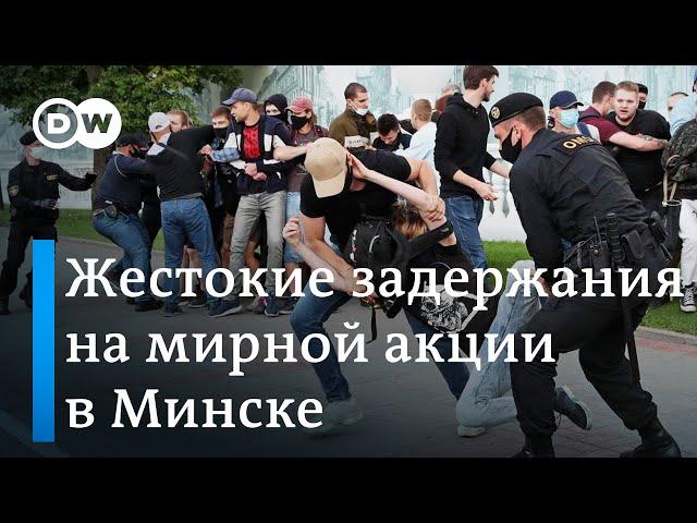 Жесткие задержания на мирной акции в Минске - DW на русском