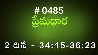 Genesis ఆదికాండము - 5 (#0018) Telugu Bible Study