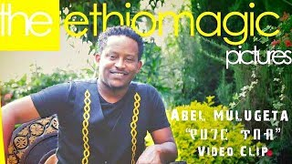 Abel Mulugeta - Yehager Tibeb |  - New Ethiopian Music 2018 (Official Video)