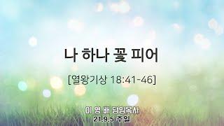 2021년 9월 5일 4부 주일예배(청년부예배)