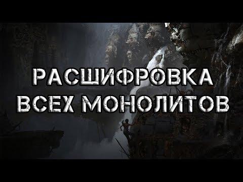 Shadow Of The Tomb Raider | Расшифровка всех монолитов