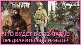 Перед патчем 0.12   Тонна контента   Escape from Tarkov