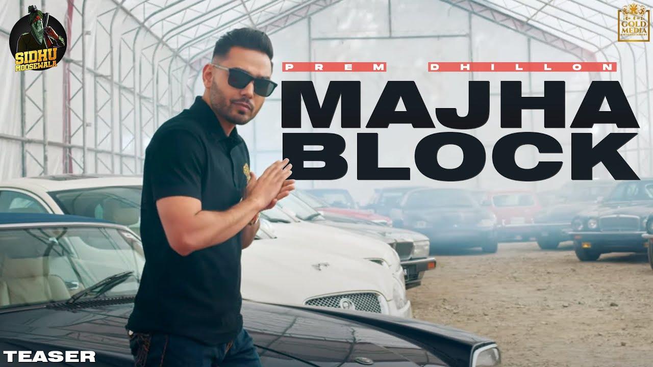 Majha Block (Official Teaser) | Prem Dhillon | Roopi Gill | Sukh Sanghera |  Sidhu Moose Wala | SAN B - YouTube