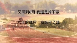 2009年 - 藍色蝴蝶 / Cover (畢業歌) 國小五年級獻歌