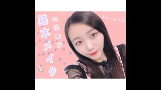 【基本メイク】東京女子流・未夢の毎日メイク初公開!