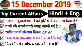15 December 2019 Current Affairs /Most Important daily current affairs in hindi /daily current gk
