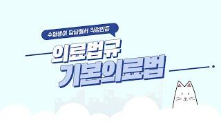 [법규] 쿨캣 간호조무사 의료법 (2020.03년 기준…