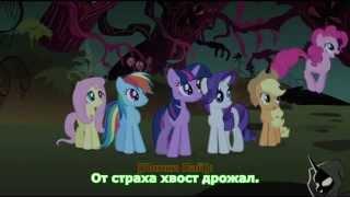 Моя маленькая пони - Песня смеха (Песня)(Субтитры) HD MLP: Pony - Hero