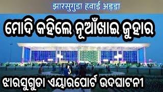 Speech Of Narendra Modi In Sambalpuri At Inauguration Of Jharsuguda Airport