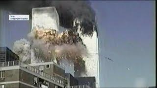 Теракт 11 сентября: 17 лет после трагедии